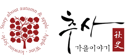 사과와인 농업협동조합