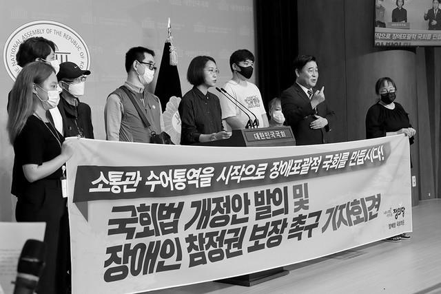 장혜영, 국회 기자회견장 수어통역 시행 첫 기자회견