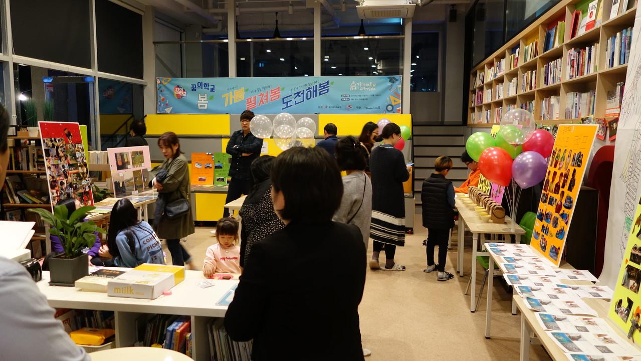 경기 꿈의학교 '대안교육 봄'