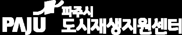 파주시도시재생지원센터