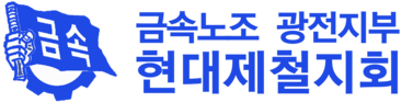 전국금속노동조합 광전지부 현대제철 순천지회