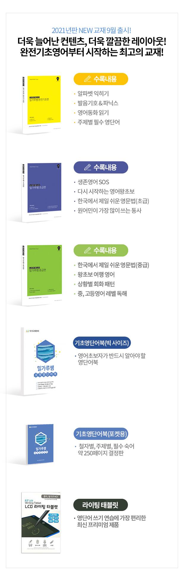 밀가루쌤영어의 수강교재 5권, 완전기초영어, 초급영어, 중급영어, 영어단어북, 라이팅태블릿까지 지금 바로 수강혜택을 받아보세요.