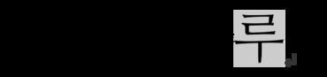 타인의하루