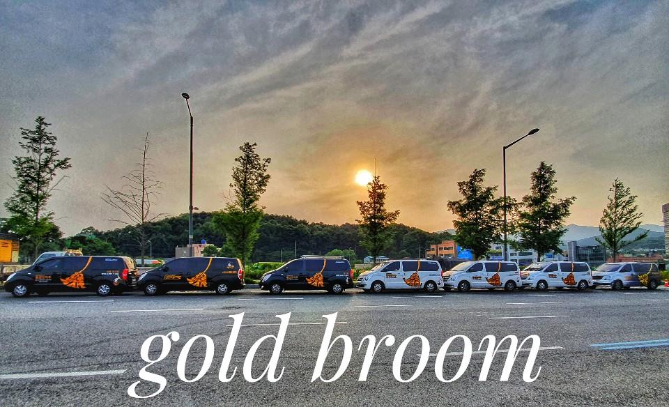 황금빗자루 차량