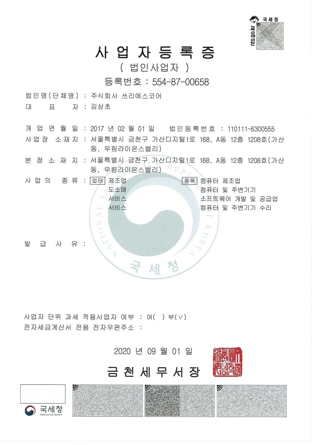 사업자 등록증