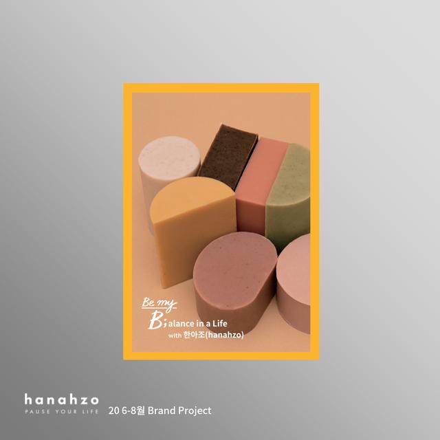 브랜드 프로젝트 with 한아조