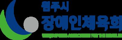 원주시장애인체육회