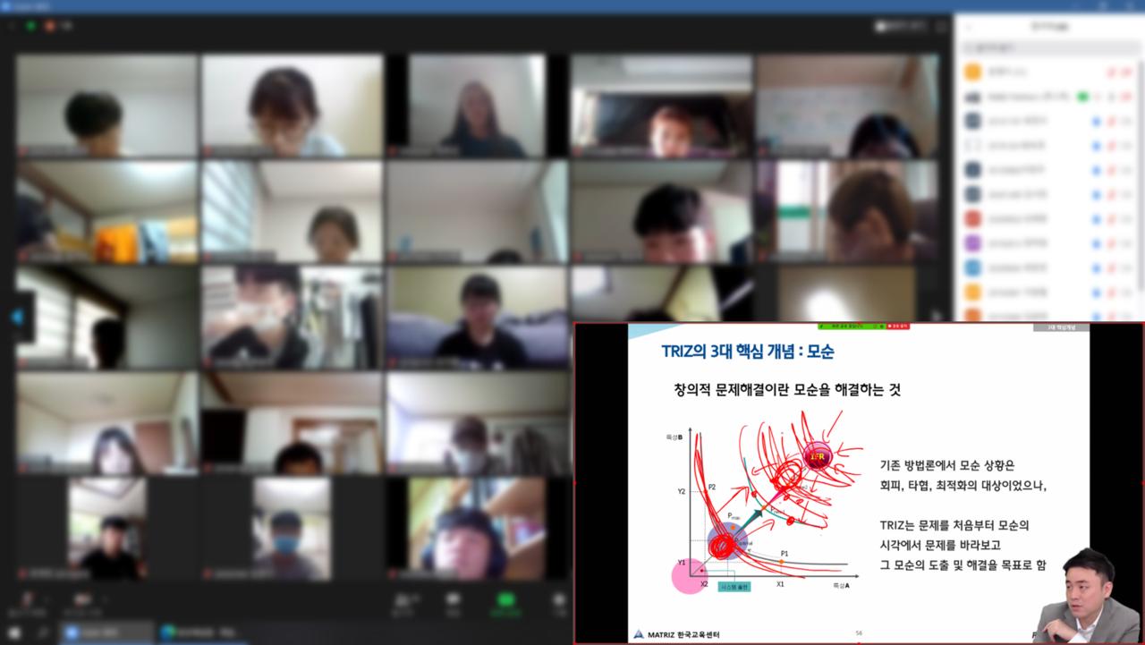 2. 비대면강의(맞춤형 실시간 강의) - ZOOM or Webex