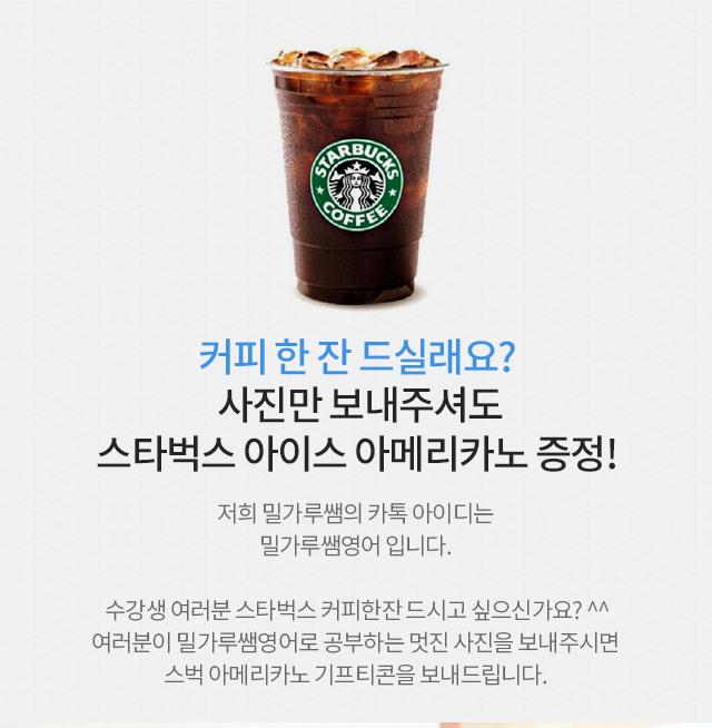 커피 한 잔 드실래요? 사진만 보내주셔도 스타벅스 아이스 아메리카노 증정!