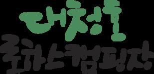 대청호 로하스 캠핑장