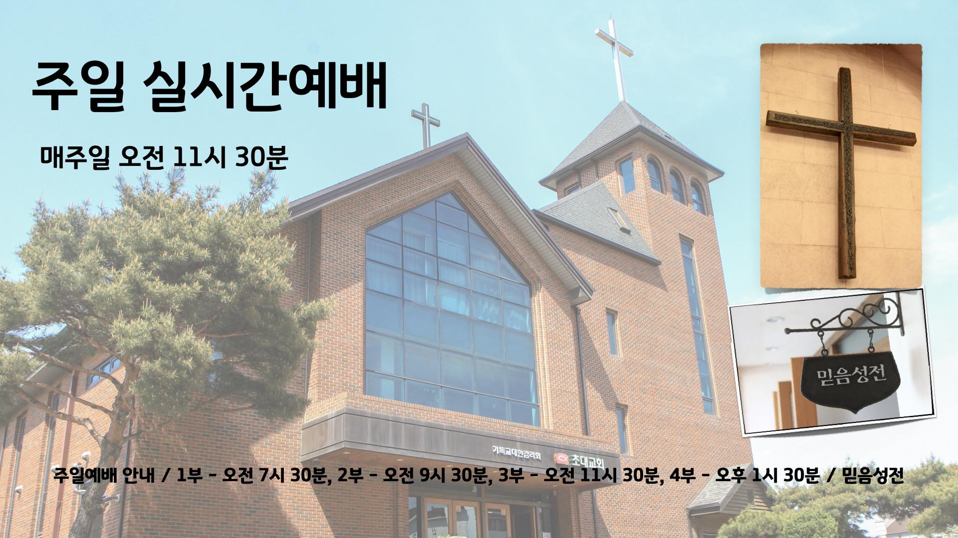 이미지를 클릭하시면 초대교회 온라인예배를 보실 수 있습니다.