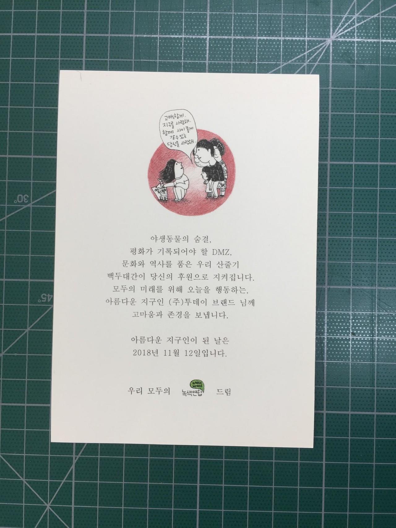 녹색연합의 엽서