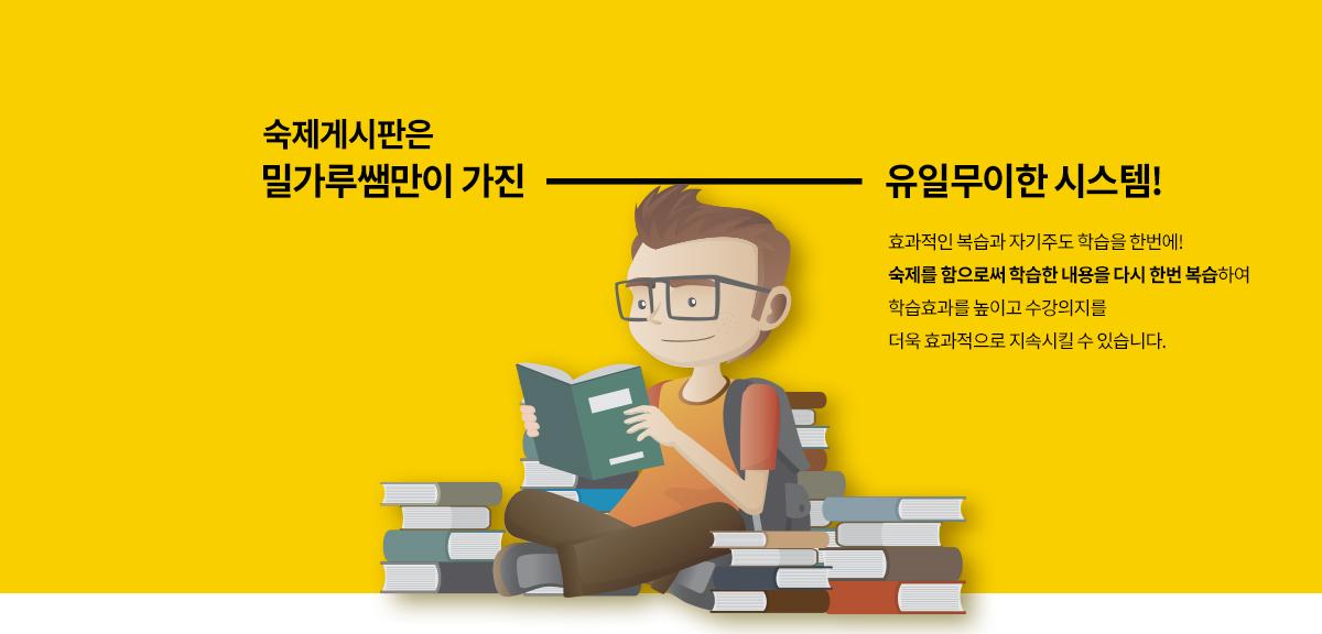 영어학습효과를 높이고 수강의지를 더욱 효과적으로 지속시키는 숙제 게시판