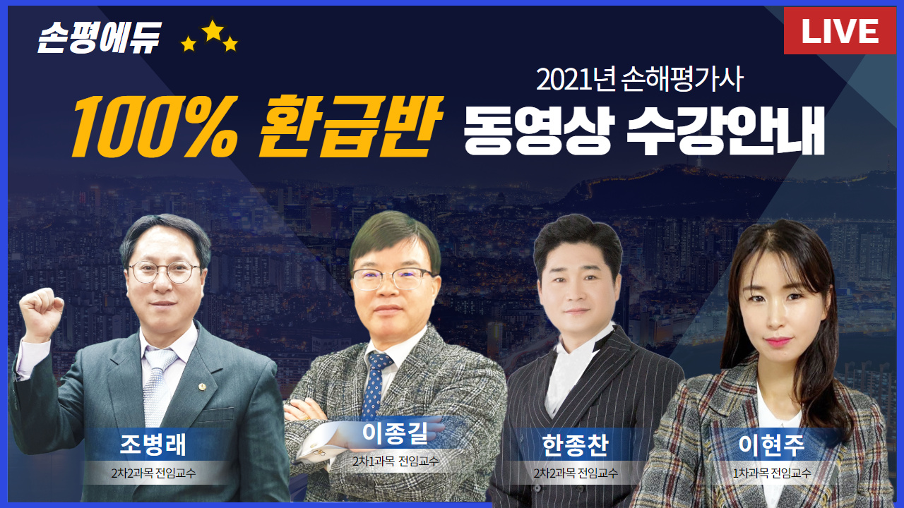 부산손해평가사학원 손평에듀 장원고시학원 수강신청