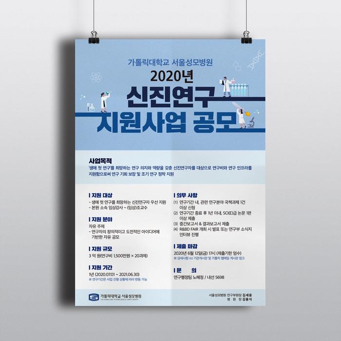 2020년 신진 연구 지원사업 공모 포스터 디자인 시안 - 가톨릭대학교 서울성모병원