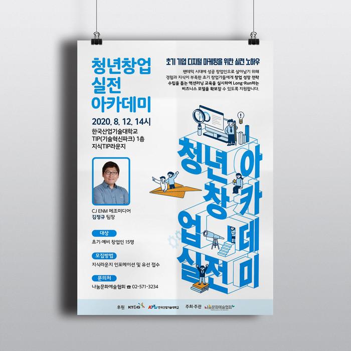 청년창업실전아카데미 포스터 시안 디자인 포트폴리오 - 나눔문화예술협회