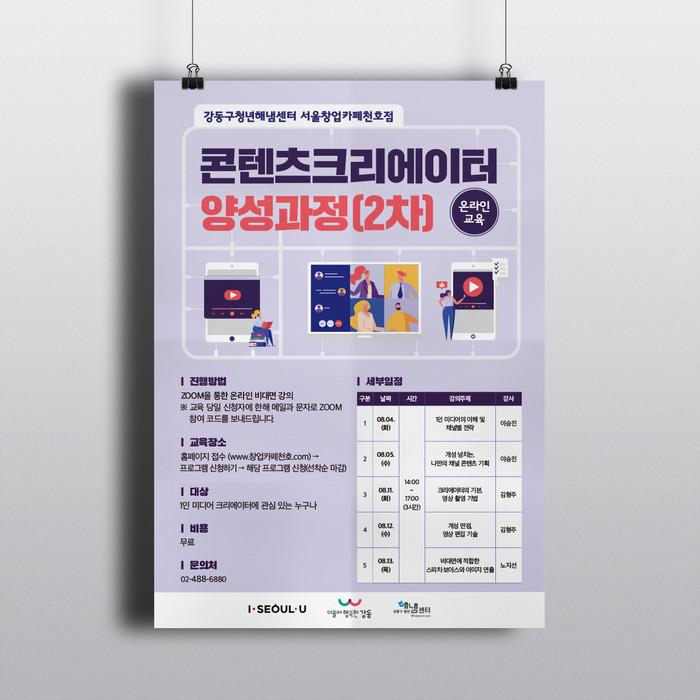 유튜브 콘텐츠 크리에이터 양성과정 포스터 디자인 시안 - 강동구 청년해냄센터
