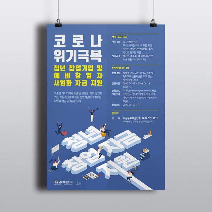 코로나 위기 극복을 위한 청년창업기업 및 예비창업자 사업화자금 지원 사업 홍보 포스터 디자인 시안
