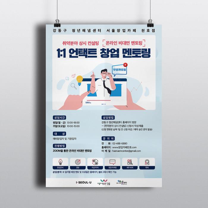 1:1 언택트 창업 멘토링 포스터 디자인 시안 - 강동구청년해냄센터