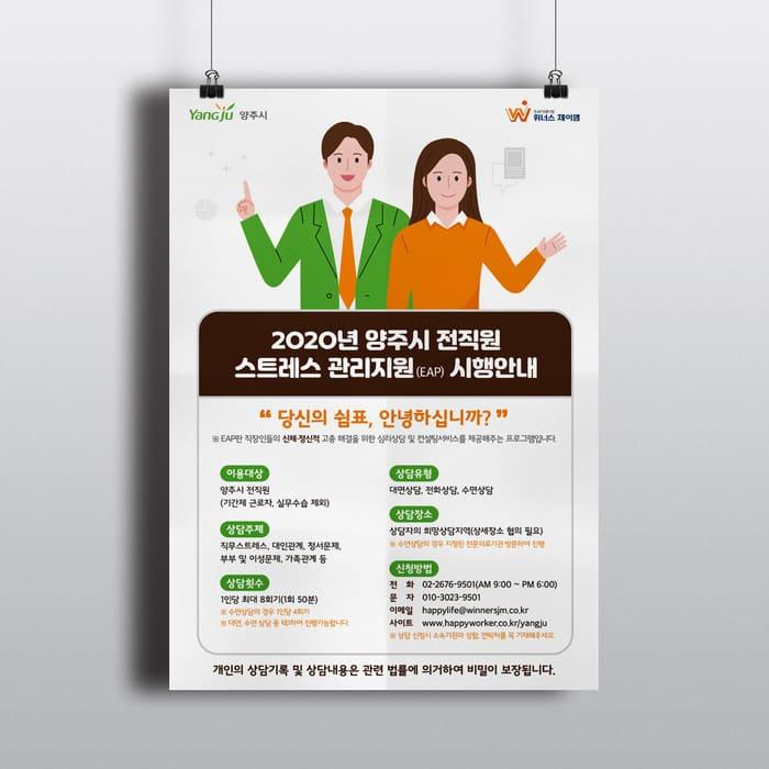 2020년 양주시 전직원 스트레스 관리지원 - EAP 시행안내 포스터 디자인 시안 - 위너스 제이엠 (당신의 쉼표, 안녕하십니까?)