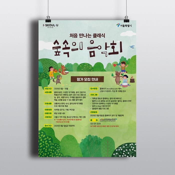 처음만나는 클래식 숲속의 음악회 포스터 디자인 시안 - 서울특별시 나눔문화예술협회