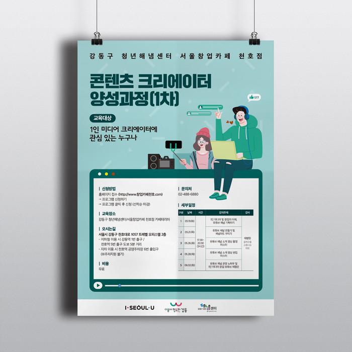 콘텐츠 크리에이터 양성과정 포스터 디자인 시안 - 강동구청년해냄센터 서울창업카페 천호점