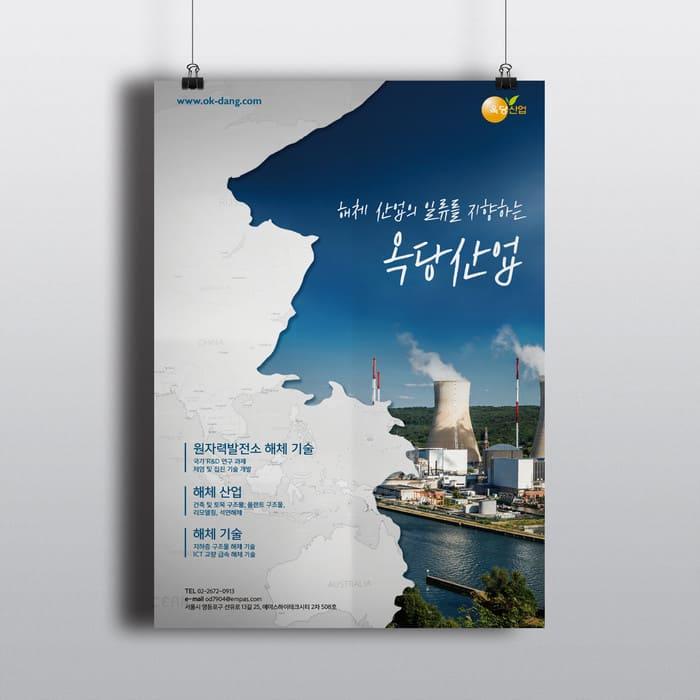 해체 산업의 일류를 지향하는 옥당산업 포스터 디자인 시안 - 옥당산업 (원자력 발전소 해체산업 기술 전문 기업)