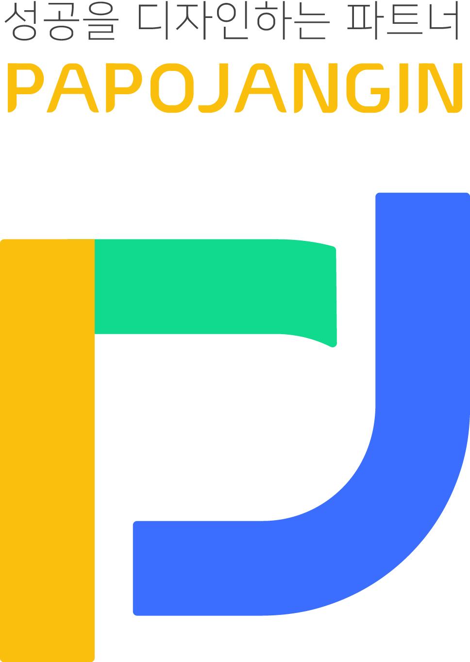 파포장인 ppt제작 대행 업체
