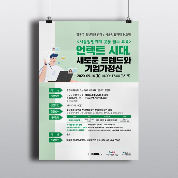 언택트 시대, 새로운 트렌드와 기업가정신 포스터 - 강동구청년해냄센터
