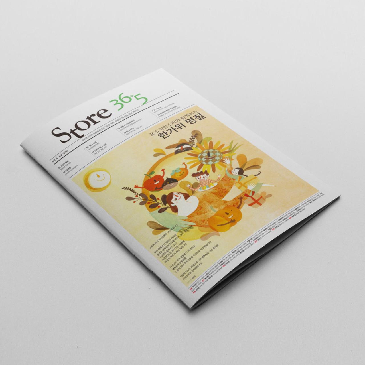 Store 36.5 정기간행물 디자인 시안 - Store 36.5