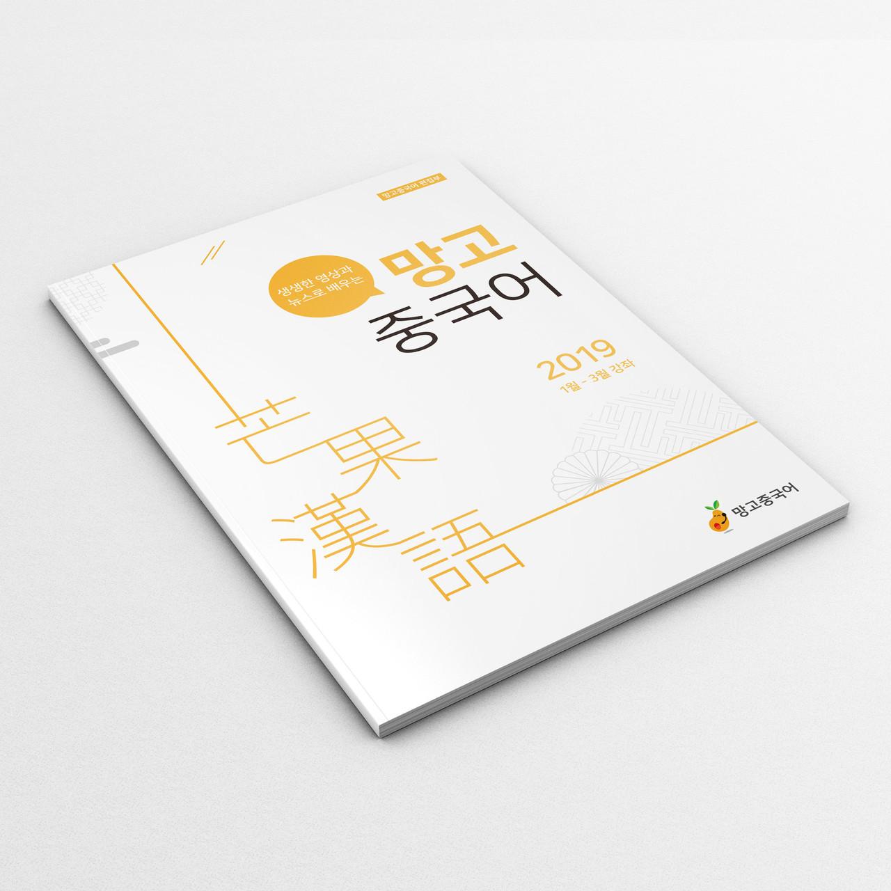 망고 중국어 학원 교육 교재 디자인 시안 - 망고중국어