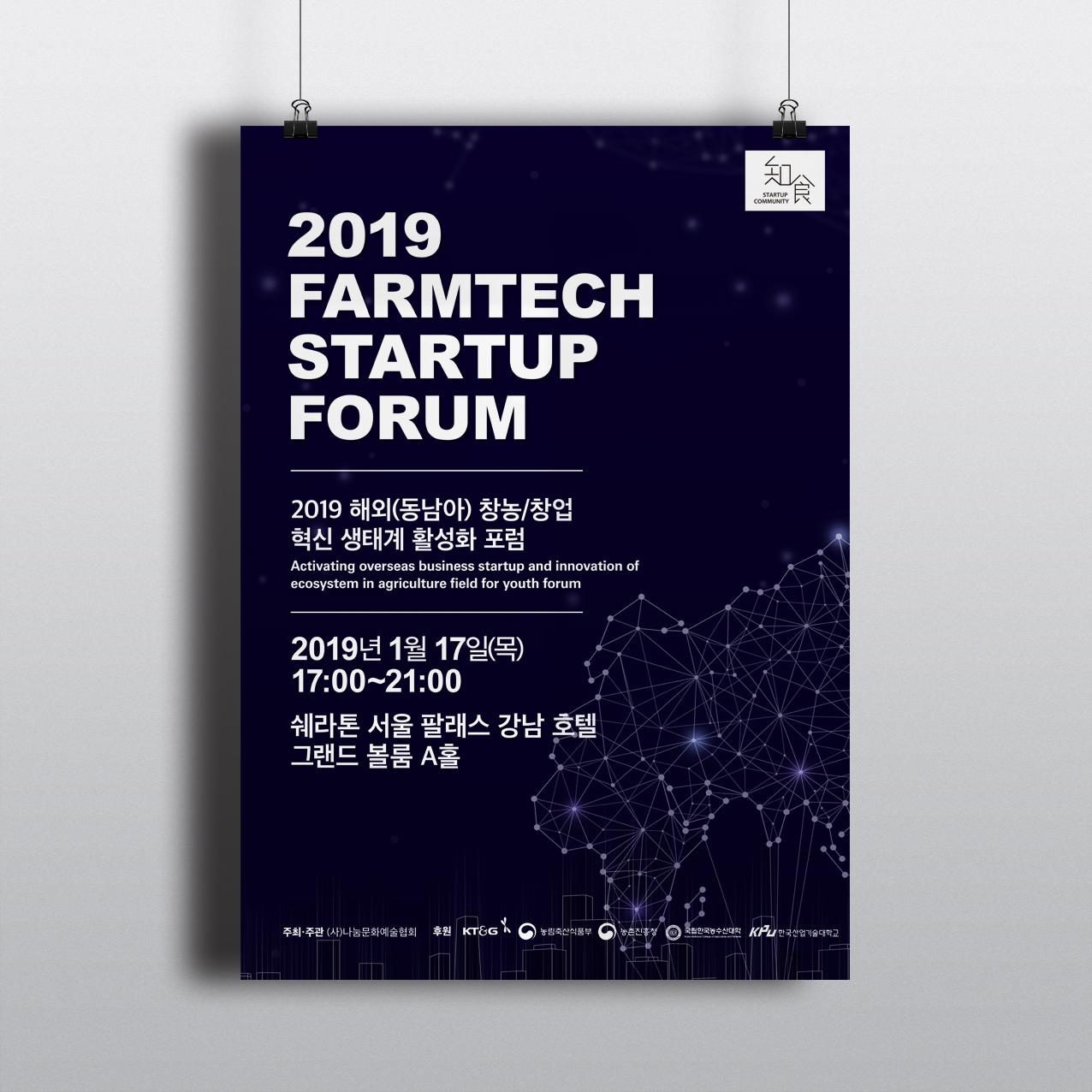 2019 FARMTECH STARTUP FORUM 포스터 디자인 시안 - 나눔문화예술협회