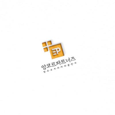앙코르파트너즈 로고 디자인