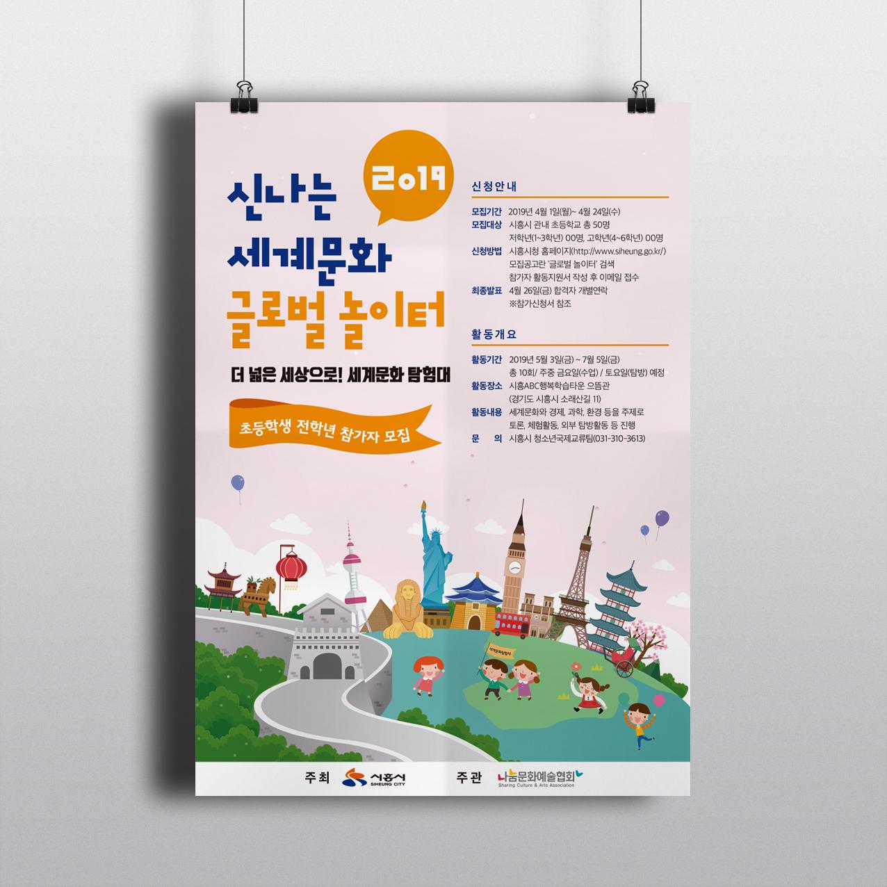 2019 신나는 세계문화 글로벌 놀이터 포스터 디자인 시안 - 나눔문화예술협회