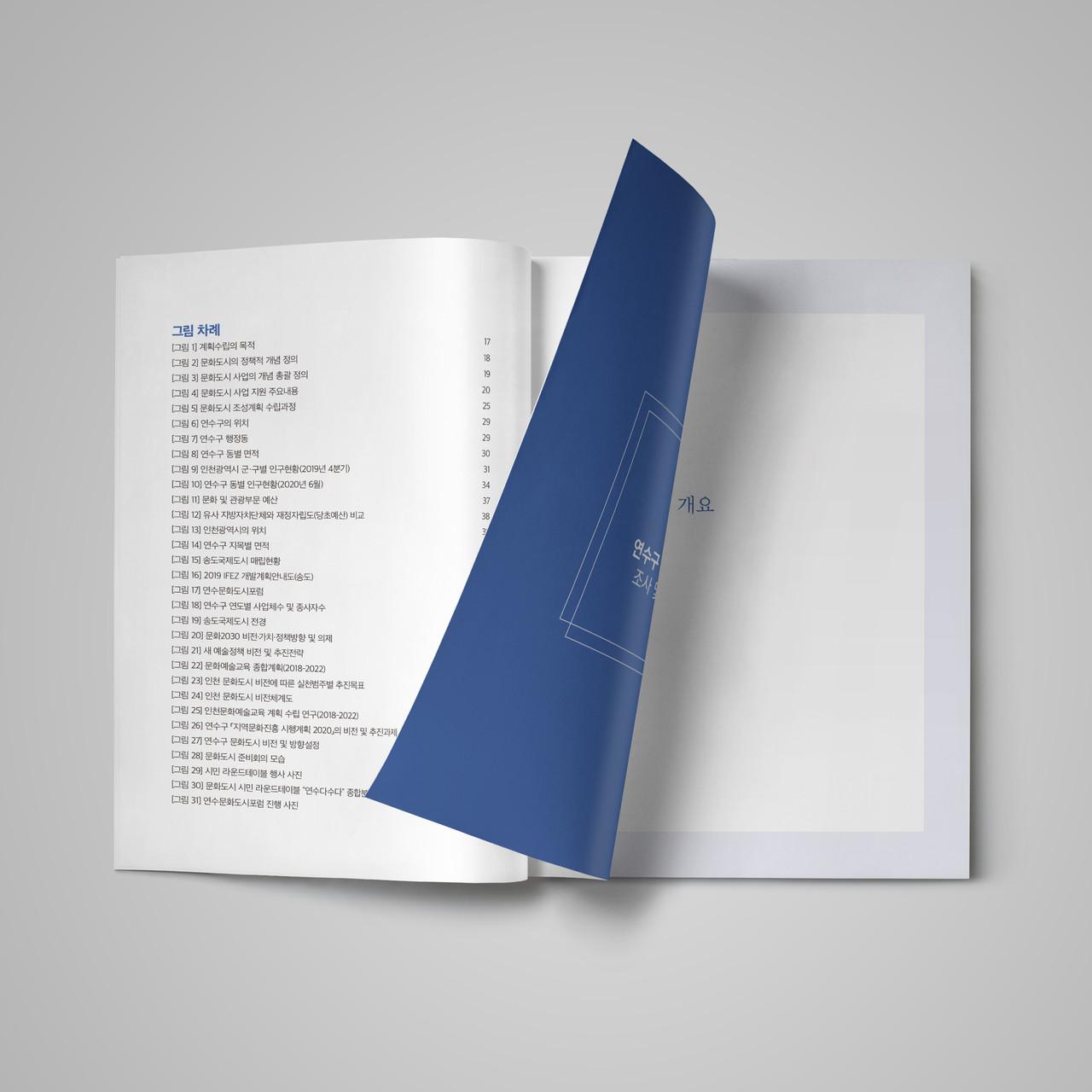 연수구 문화도시 조성계획 보고서 디자인 시안 - 로모