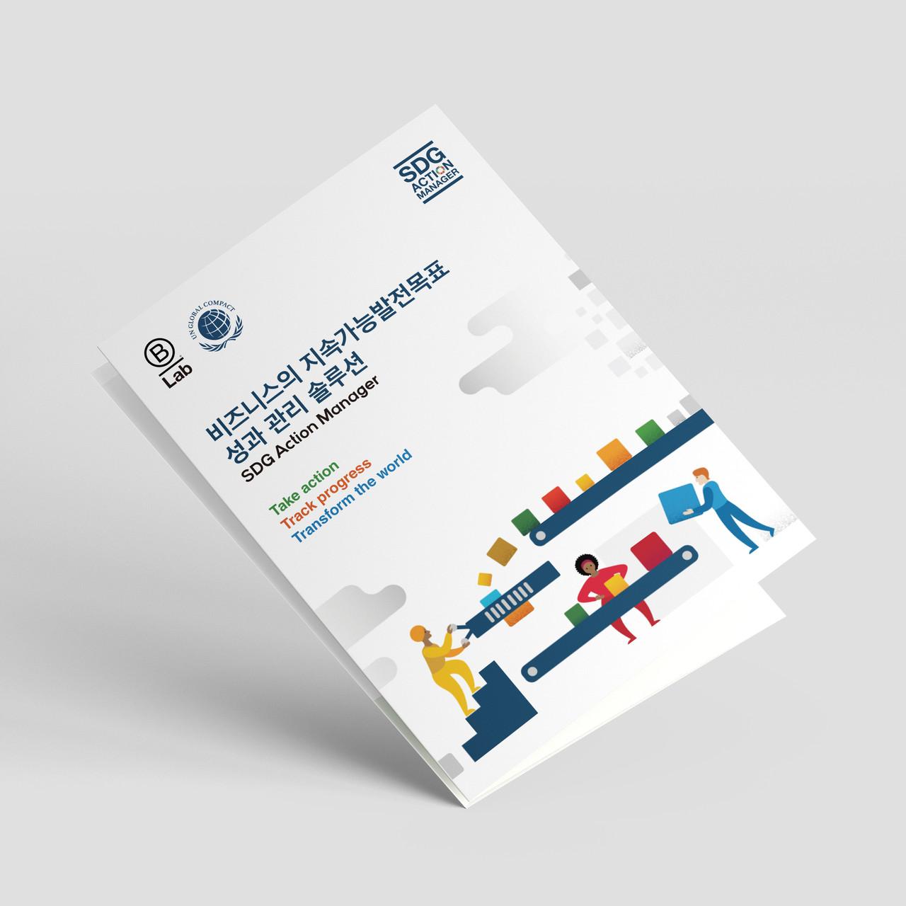 비즈니스의 지속가능발전목표 성과 관리 솔루션 브로슈어 디자인 시안 - 비랩코리아