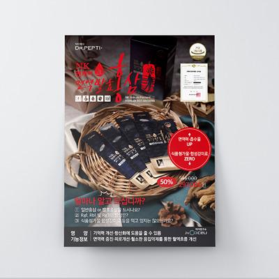 엔커이 면역발효 홍삼 전단지 디자인 시안 - 닥터펩티