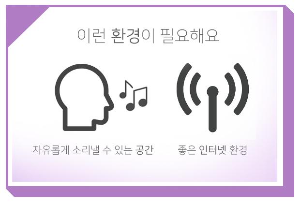 보이스큐어 온라인 보컬 트레이닝 보컬 레슨 준비 사항 Vocal online lessons