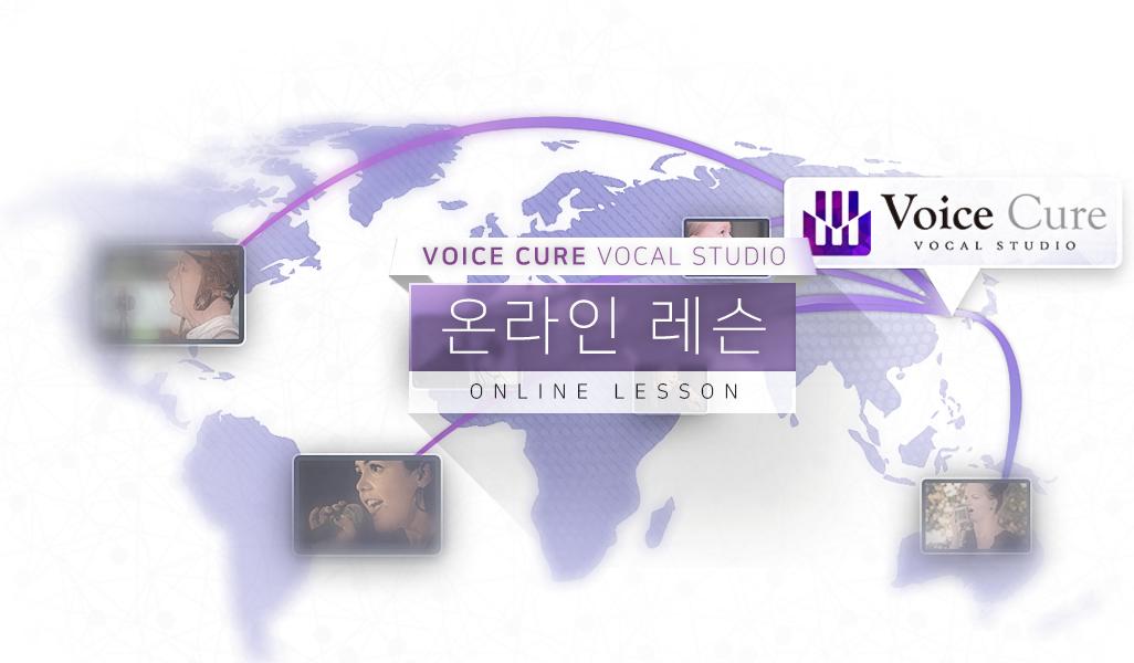 보이스큐어 온라인 보컬 트레이닝 보컬 레슨 voicecure Vocal online lessons