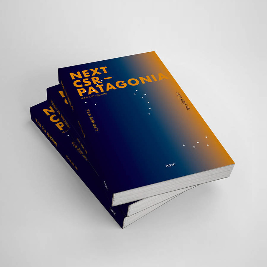 NEXT CSR 파타고니아 도서 디자인 시안 - mysc