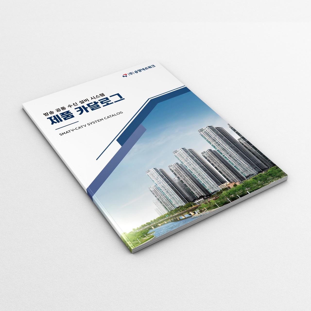 방송 공동 수신 설비 시스템 제품 카달로그 디자인 시안 - 동양네트워크