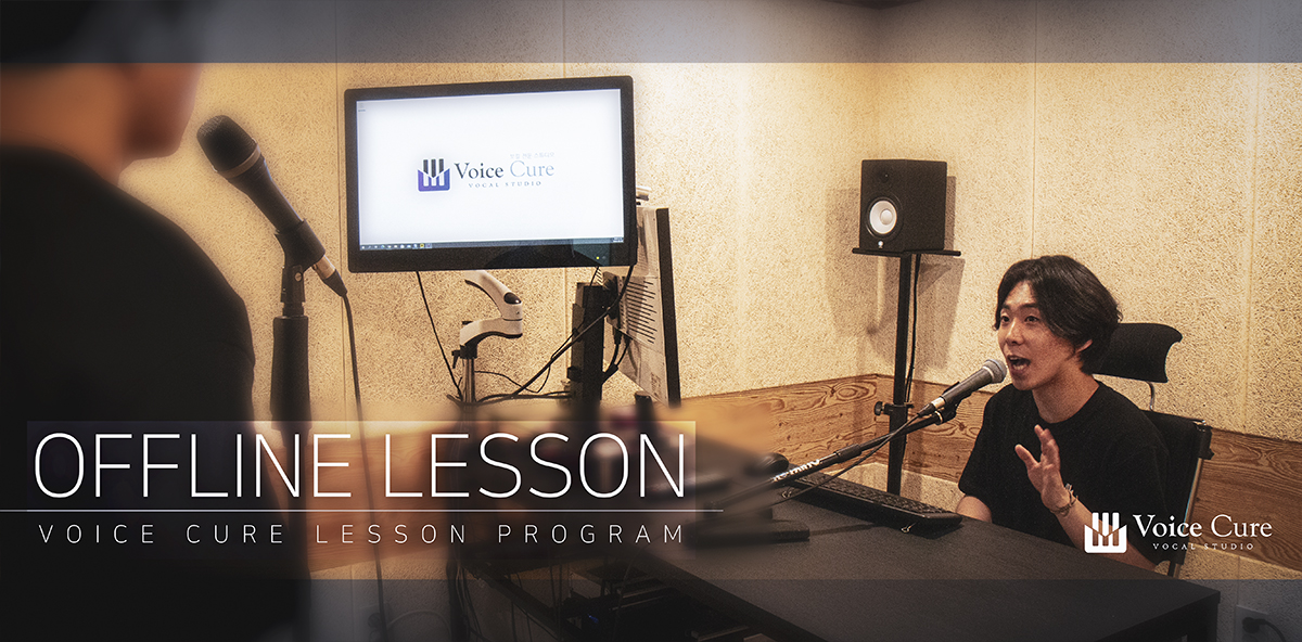 보이스큐어 오프라인 보컬 트레이닝 보컬 레슨 학원 kpop Vocal lessons