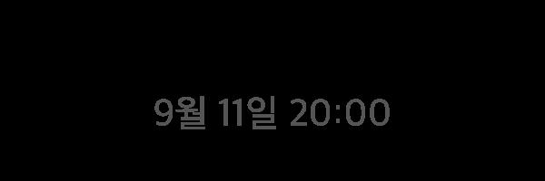 9월 11일(금) 20:00