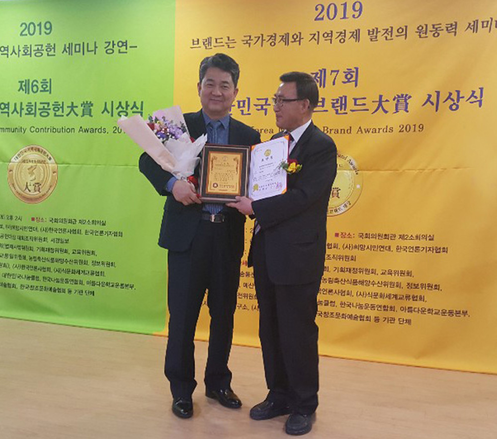 2019 KOREA BRAND AWARD : Grand Prize