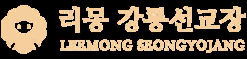 강릉선교장 리몽 [카페,오색다식,전통한식]