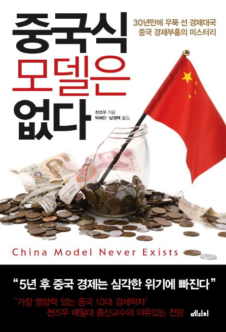 중국식 모델은 없다