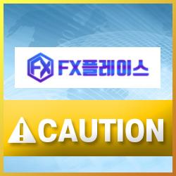 FX플레이스 업체리뷰 보러가기