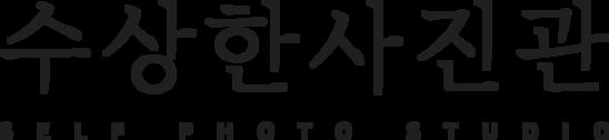 수상한사진관 _Self