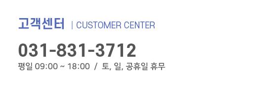 에이스파워 고객센터