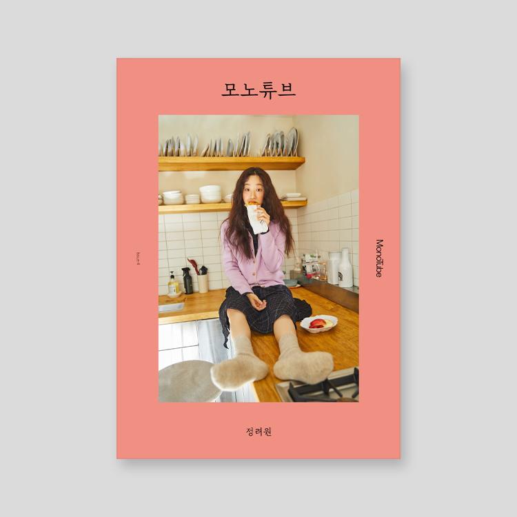 Magazine Vol.4 Jung Ryeo-Won